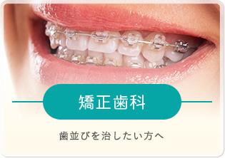 矯正歯科 歯並びを治したい方へ
