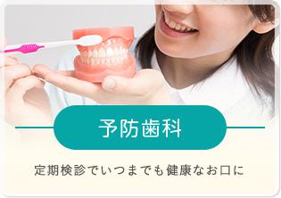 予防歯科 定期検診でいつまでも健康なお口に